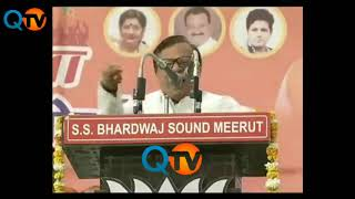 BJP leaders Election Rally In Meerut Funny clips || QTV Aimim || Kamal Kamal Kamal Kamal Kamal..