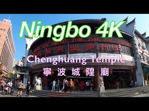 4K Walk China Ningbo Chenghuang Temple 4K宁波城隍庙步行街漫步