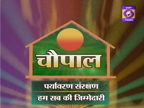 Chopal Save Environment DD RAJASTHAN