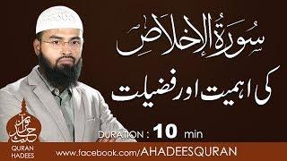 Surah Al Ikhlas ki Ahmiyat or Fazilat