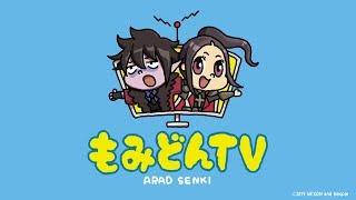 第3回 GM生放送「もみどんTV」