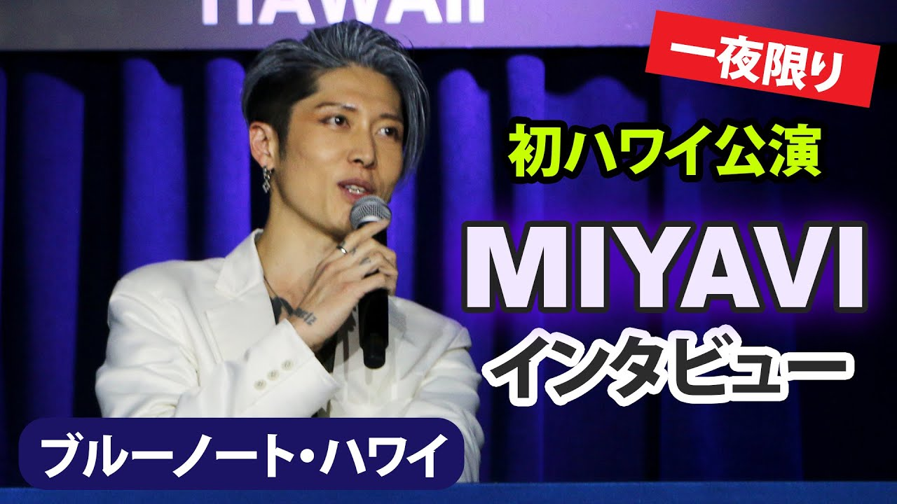 Miyavi ギタリスト