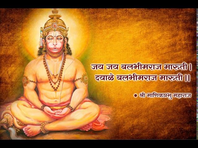 Jai Jai Bhalabheemraj Maruti - जय जय बलभीमराज मारुति - Hanuman Bhajan by Shri Manik Prabhu Maharaj