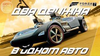 ДВА ДВИЖКА В ОДНОМ АВТО! Сумасшедшие тачки Hot Wheels в Forza Motorsport 7