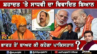 What Pakistan will say on Sadhvi Pragya's Controversy ? || To The Point || KP Singh || Jus Punjabi
