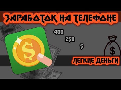 Заработок на телефоне(3) Легкие деньги.