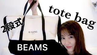 B:MING by BEAMS【MOOK付録】big tote 2段bag*ビーミングバイビームス