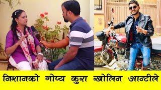 निशान भट्टराई को गोप्य कुरा खोलिन उनकी आन्टीले Nishan Bhattarai
