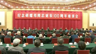 CPC Holds Symposium to Commemorate Late Leader Hu Yaobang