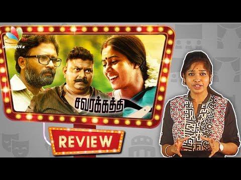 Savarakathi Review by Vidhya   Director Mysskin, Ram, Poorna