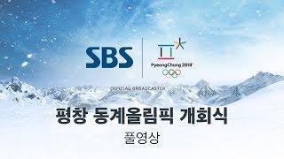 2018 평창 동계올림픽 개회식.. 고화질 다시보기 (풀영상) / SBS / 2018 평창올림픽
