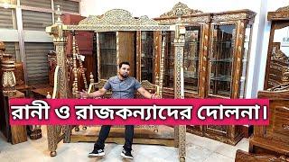 রাজকন্যা ও রানীদের, রাজকীয় মোঘল দোলনার দাম জানুন। luxurious beautiful Swing chair ♥ price in bd.