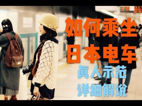 来日必看~如何乘坐日本电车【乘电车时注意事项】&日本电车站内设施说明(真人示范,超详细解说)