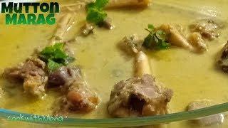 Mutton Marag Recipe / Hyderabadi Mutton Soup Recipe / Authentic Mutton Marag Recipe