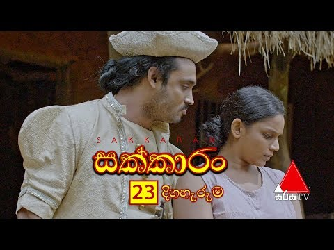 Sakkaran | සක්කාරං - Episode 23 | Sirasa TV
