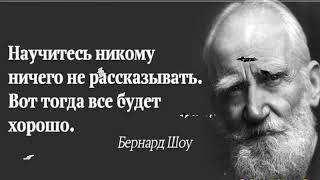 Бернард Шоу-  цитаты