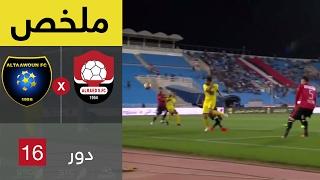 التعاون يفوز على الرائد بكأس خادم الحرمين الشريفين..فيديو