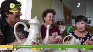 Музей: назад в СССР