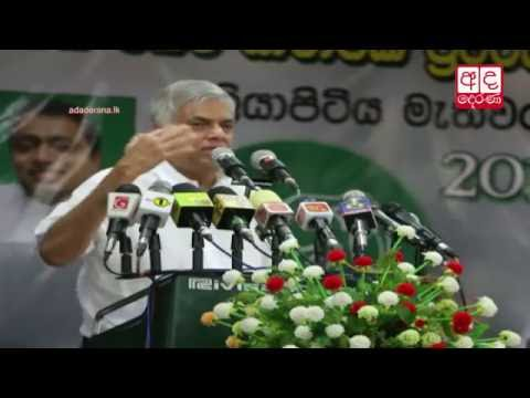 UNP membership drive kicked off in Kuliyapitiya