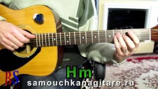 Александр Городницкий - Перекаты - Тональность ( Еm ) Как играть на гитаре песню
