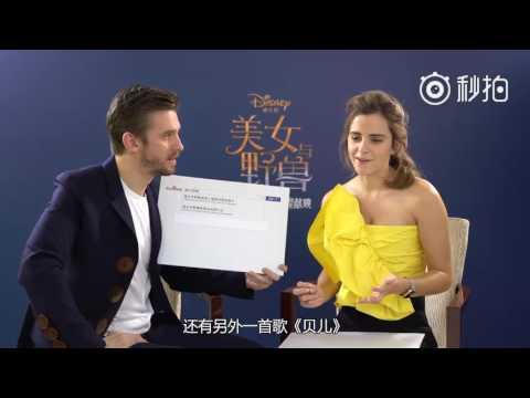 Emma Watson & Dan Stevens interview