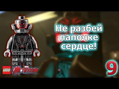 #6 Вторжение начинается! - LEGO Marvels Avengers (Мстители) прохождение