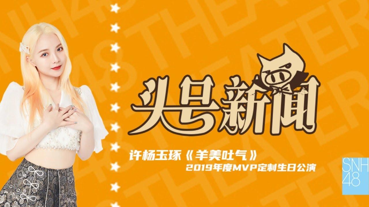 Download SNH48 TEAM HII《羊美吐气》许杨玉琢年度MVP定制生日公演 ( 20-06-2021 19:00)