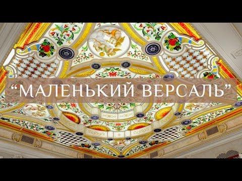 """Витражный световой потолок """"Маленький Версаль"""". (""""Витражи Петербурга"""")"""