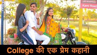 College की प्रेम कहानी | PRINCE VERMA