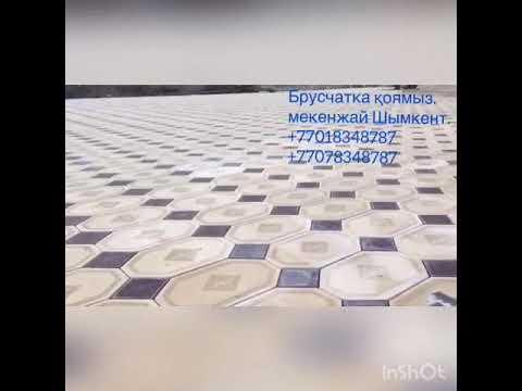 Брусчатка Шымкент Плитка
