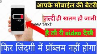 Phone ki bettrry kese badye how to phone bettry bekhup on hindi