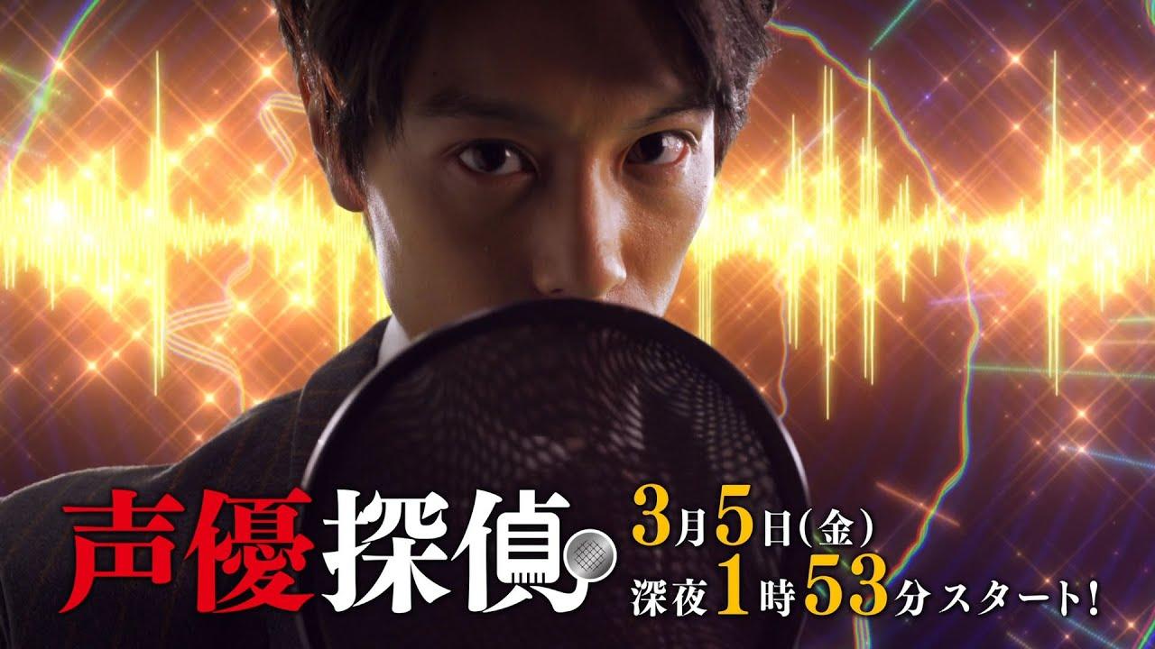 「声優探偵」第1話 | テレビ東京