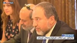 نتنياهو بين مطالب هيرتزوغ ومخالب ليبرمان