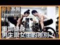 重訓健身,女生跟男生的練法或是動作有什麼不同?|Should women lift weights like men?|新手系列 EP13