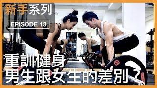 重訓健身 女生跟男生的練法或是動作有什麼不同 Should women lift weights like men 新手系列 EP13