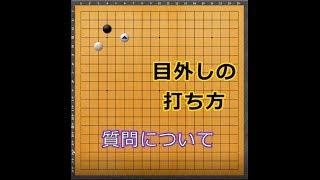 囲碁【質問について目外し大斜の変化】