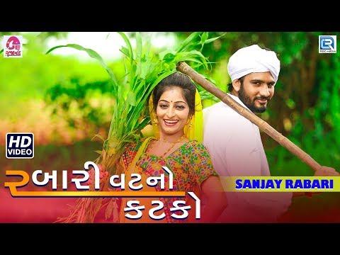 Rabari Vat No Katko - Sanjay Rabari - New Gujarati Song - રબારી વટનો કટકો- Full Video - RDC Gujarati