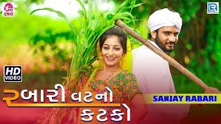 Rabari Vat No Katko Sanjay Rabari New Gujarati Song રબારી વટનો કટકો Full RDC Gujarati