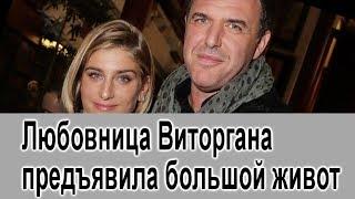 Молодая любовница Виторгана предъявила большой живот ! Собчак и Богомолов сторонятся Нино Нинидзе !