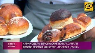 Белорусские повара заняли второе место в конкурсе «Полевая кухня»
