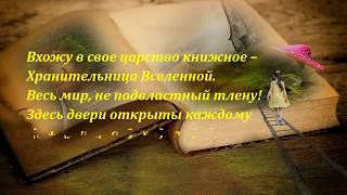 Видео-визитка Мухиной Р.Н.