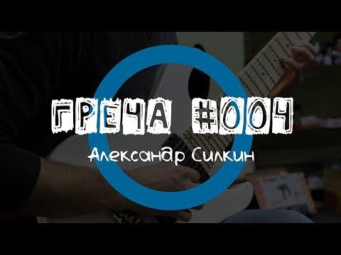Греча #004 - Александр Силкин