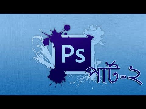 Adobe Photoshop Bangla Tutorial (part-2) 2019 thumbnail