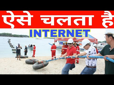 HOW INTERNET WORKS VIA CABLES IN HINDI | WHO OWNS THE INTERNET | INTERNET KAISE CHALTA HAI