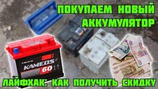 Как купить новый аккумулятор со скидкой ЛАЙФХАК(, 2016-10-16T22:25:44.000Z)
