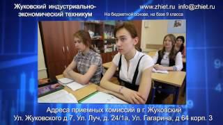 Жуковский Индустриально Экономический техникум(, 2015-04-09T09:00:25.000Z)