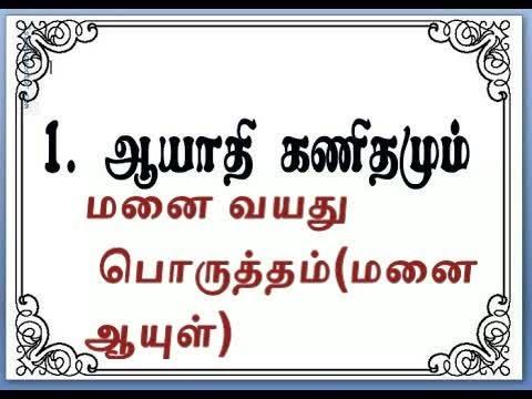 ஆயாதி கணித மனையடி வாஸ்து,ஆயாதி  வயது பொருத்தம்/ Concepts and calculations of Ayadi /chennaivasthu