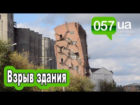 У центрі Харкова підірвали будівлю елеватора (відео), АБЗАЦ