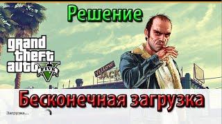 Решение проблемы - Бесконечная загрузка GTA V Rockstar Social Club (PC)