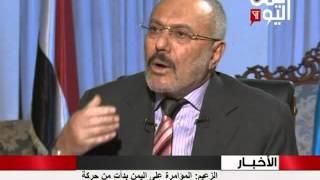 الزعيم صالح : المؤامرة على اليمن بدات من حركة الاخوان المدعومين من السعودية
